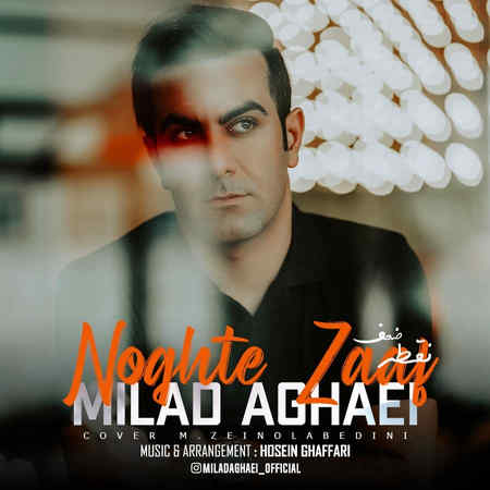 Milad Aghaei Noghte Zaf دانلود آهنگ میلاد آقایی نقطه ضعف