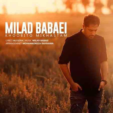 Milad Babaei Khoobito Mikhastam دانلود آهنگ میلاد بابایی خوبیتو میخواستم
