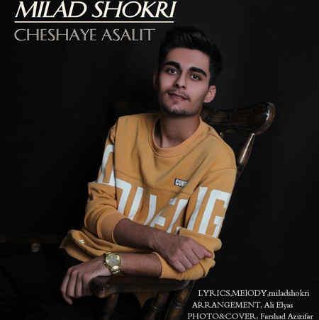 Milad Shokri Cheshaye Asalit دانلود آهنگ میلاد شکری چشای عسلیت