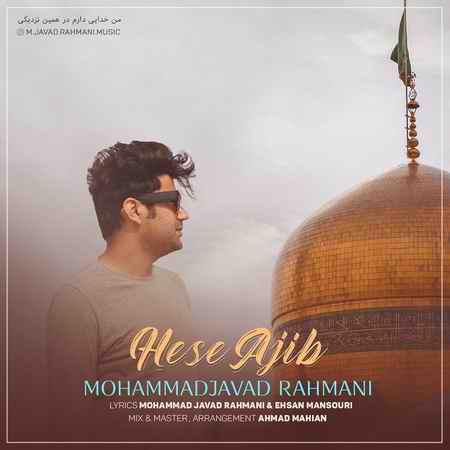 Mohammad Javad Rahmani Hese Ajib دانلود آهنگ محمد جواد رحمانی حس عجیب