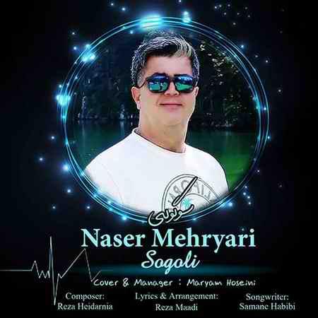 Naser Mehryari Sogoli دانلود آهنگ ناصر مهریاری سوگولی