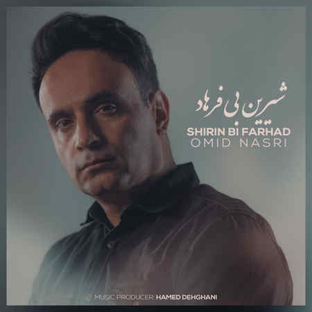 Omid Nasri Shirin Bi Farhad دانلود آهنگ امید نصری شیرین بی فرهاد