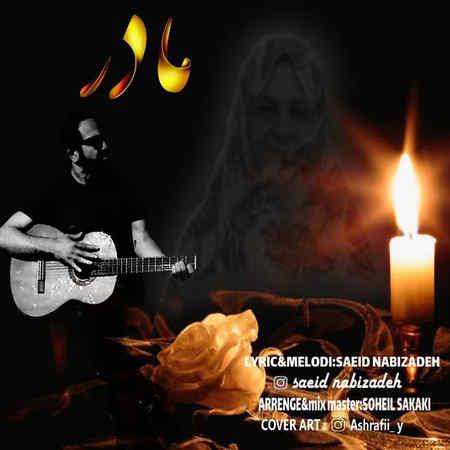 Saeid Nabizadeh Madar دانلود آهنگ سعید نبی زاده مادر