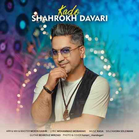 Shahrokh Davari Kado دانلود آهنگ شاهرخ داوری کادو