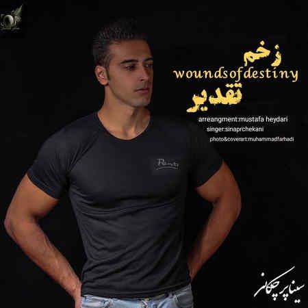 Zakhme Taghdir دانلود آهنگ سینا پرچکانی زخم تقدیر