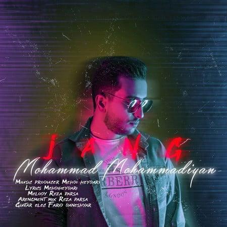 mohammad mohammadiyan jang دانلود آهنگ محمد محمدیان جنگ
